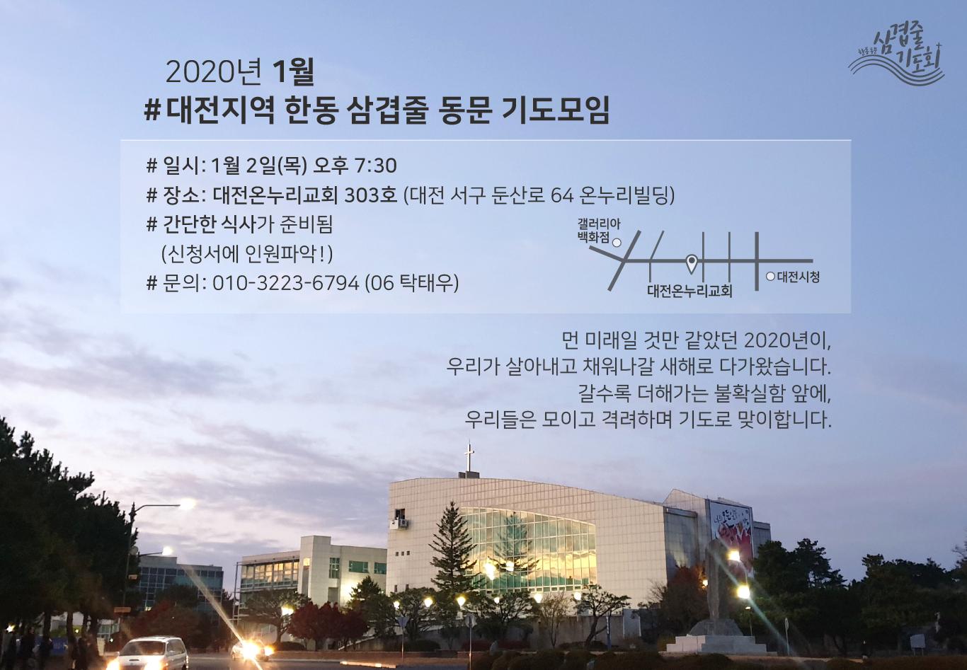 2001_대전기도회.png
