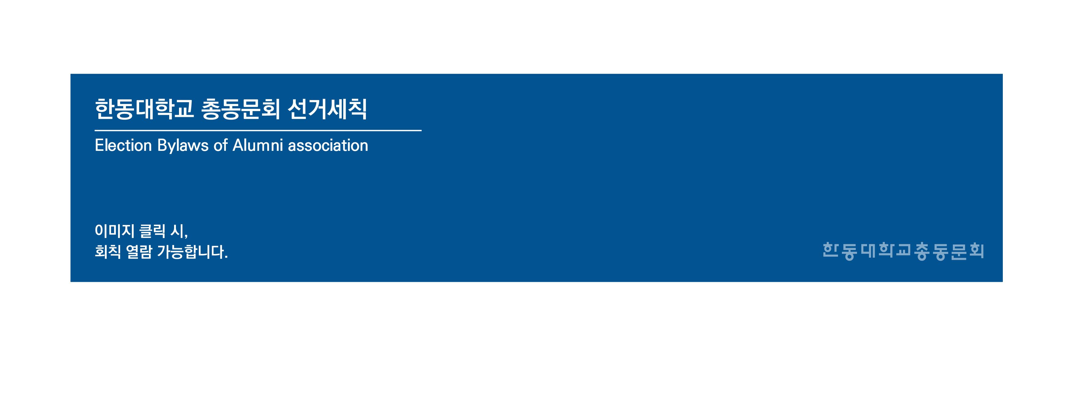10. 웹사이트 페이지디자인_선거세칙-04.jpg