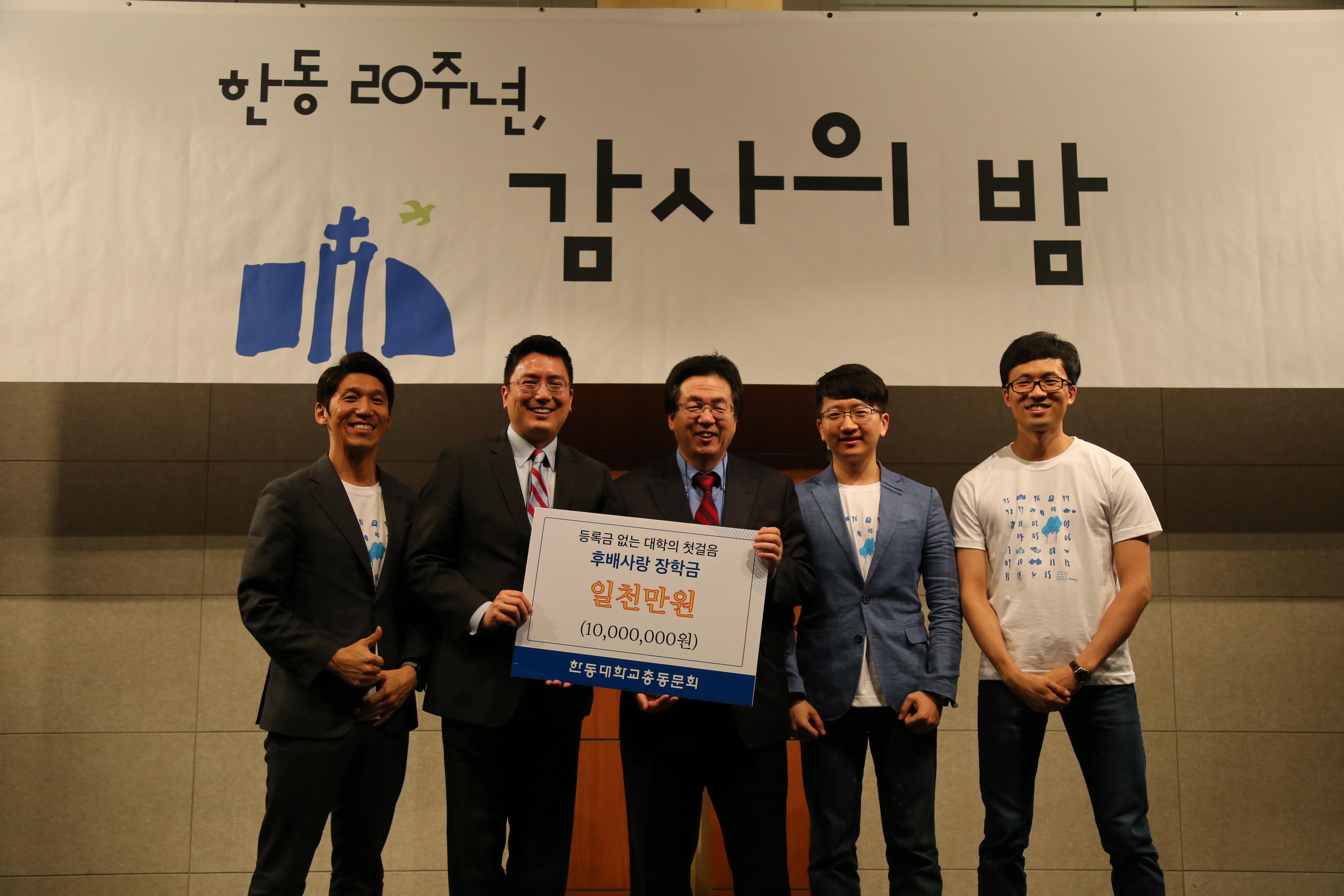 2015.05.23 한동20주년감사의밤 (5).JPG