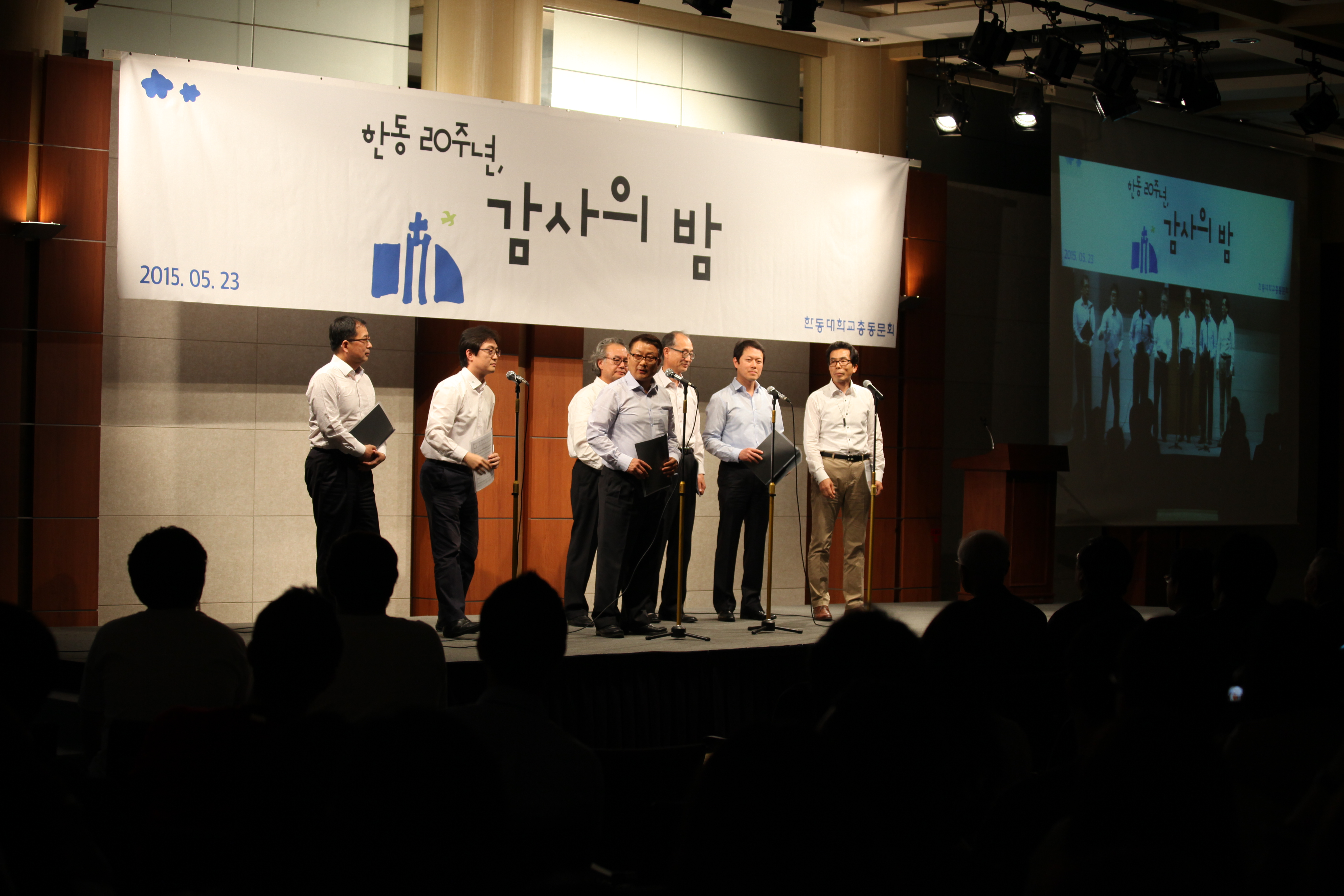 2015.05.23 한동20주년감사의밤 (1).JPG