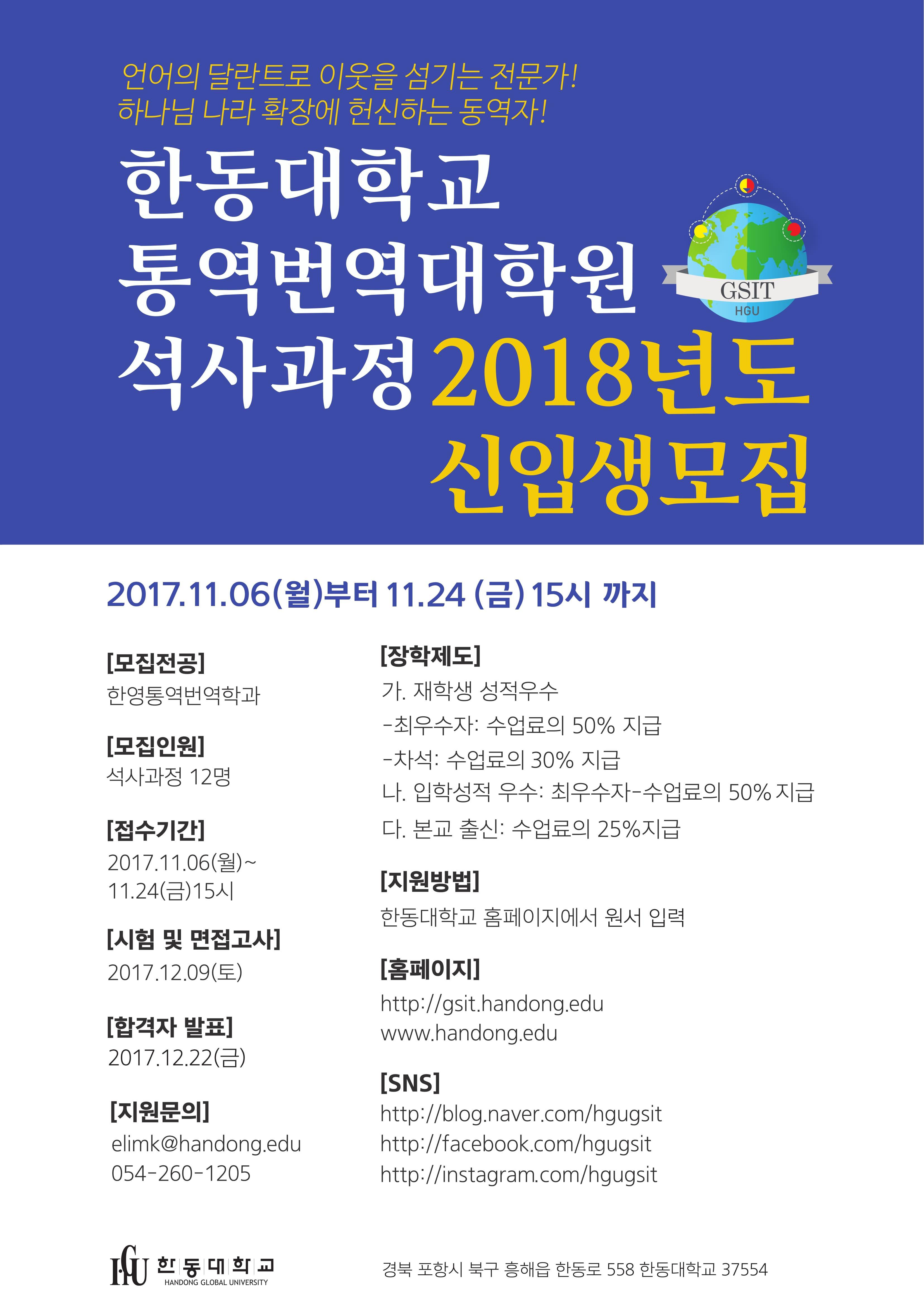 2018학년도통역번역대학원 신입생모집 포스터-1.jpg