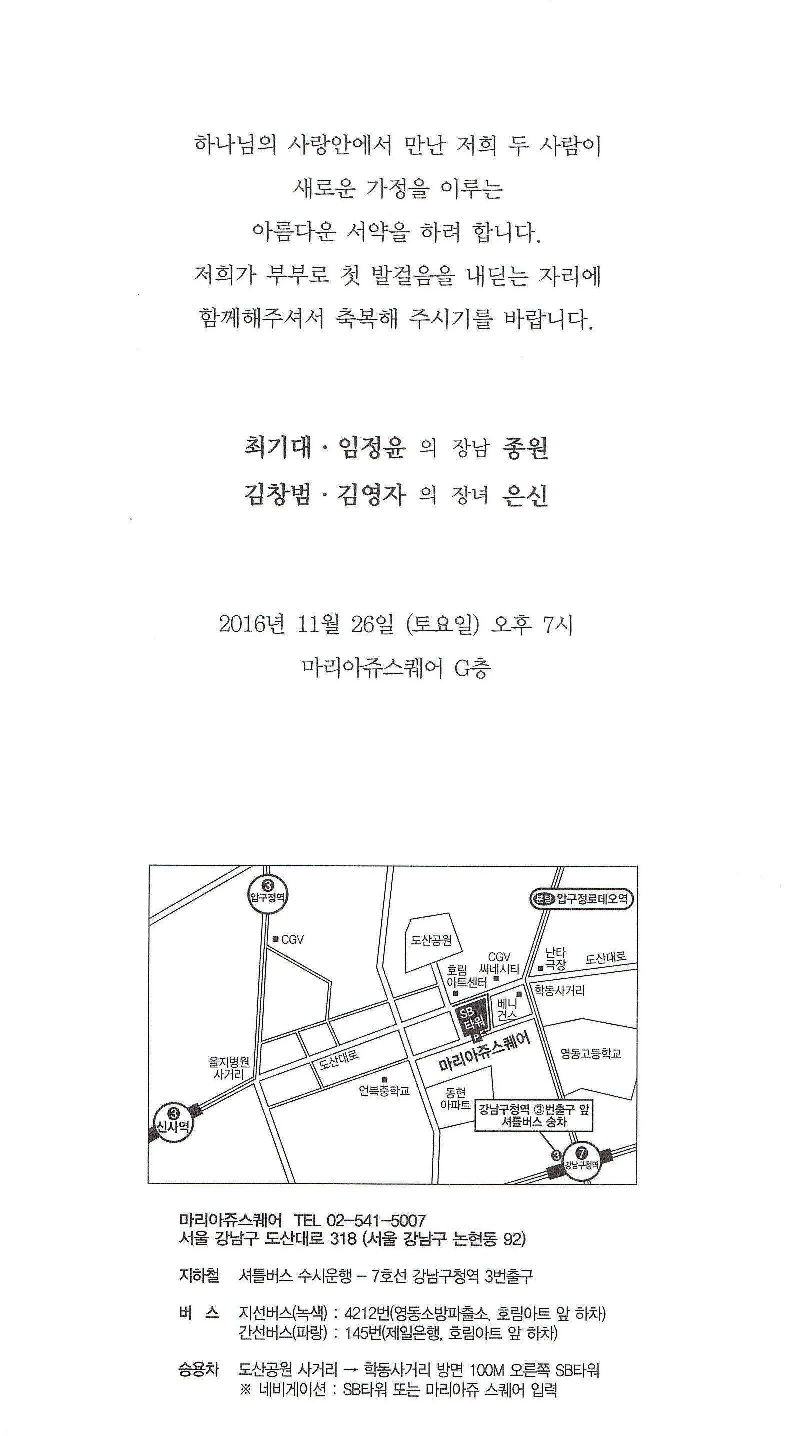 청첩장 스캔 (1).JPG