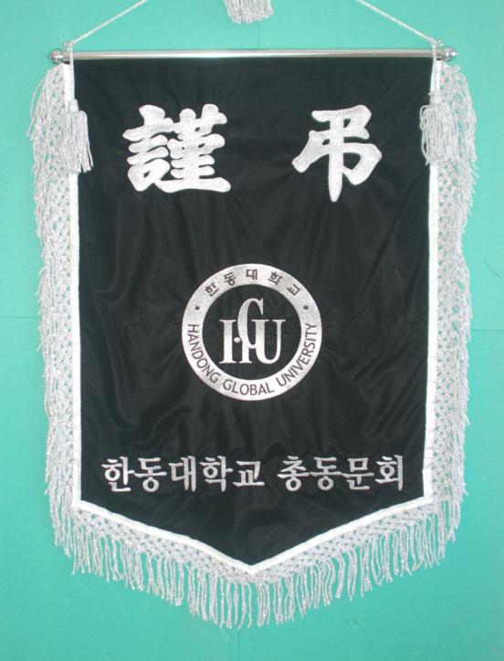 총동문회 근조기 사진.JPG
