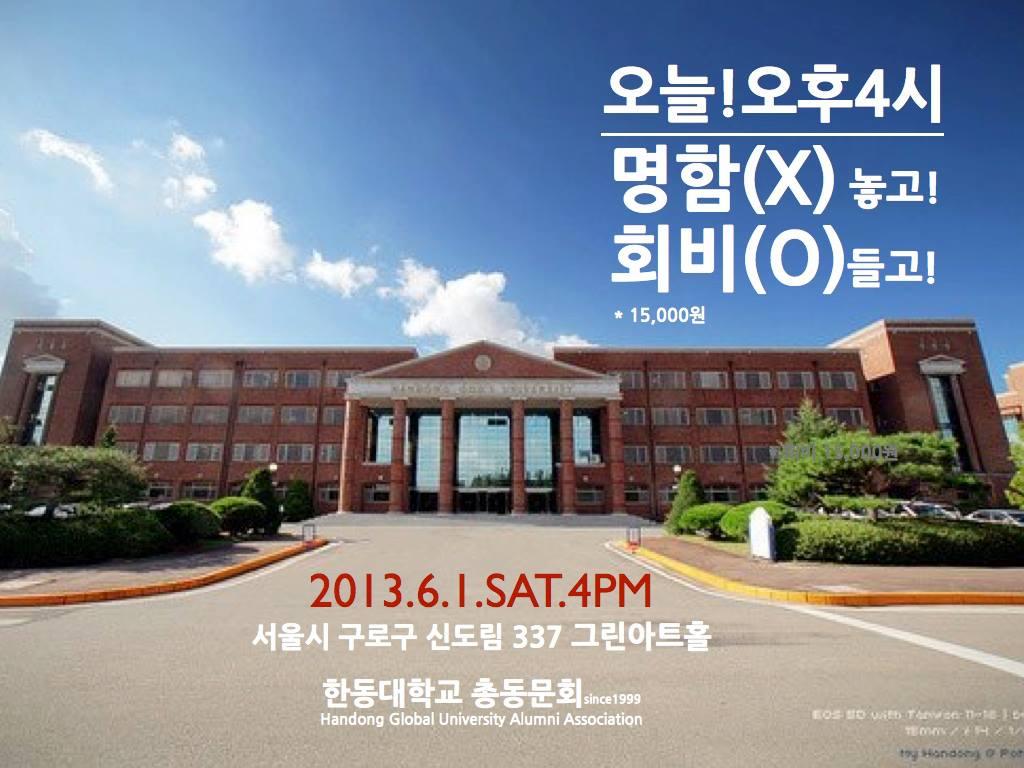 웹사이트 총동문회 활동10.jpg