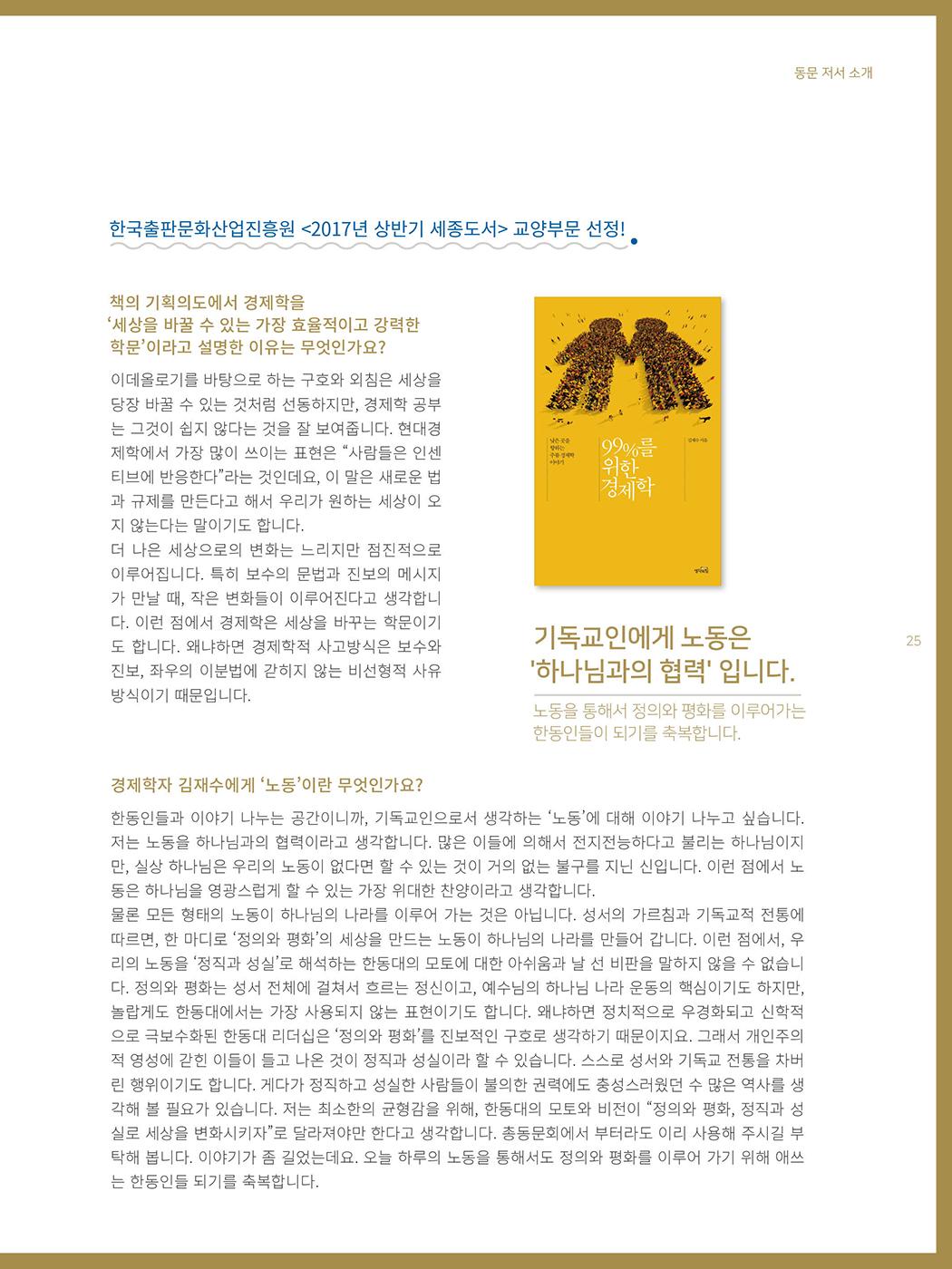 김재수동문 인터뷰2.jpg