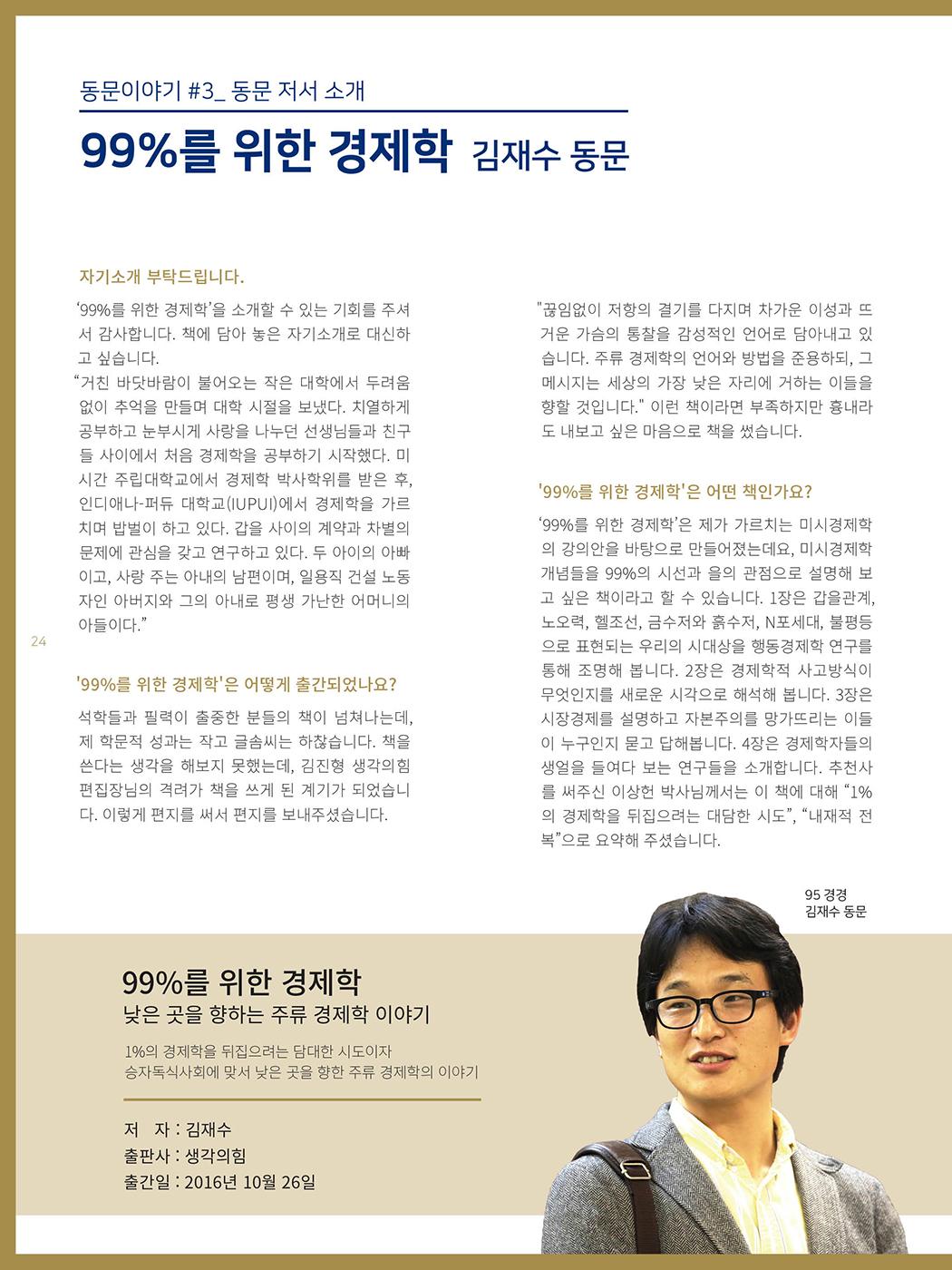 김재수동문 인터뷰.jpg