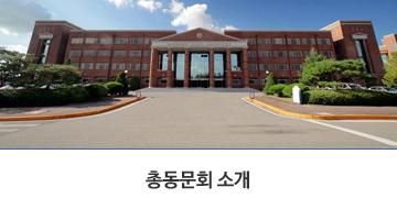 총동문회 소개